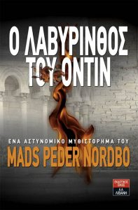 o_lavirinthos_tou_odin